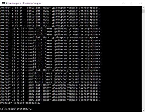 windows-10-create-driver-backup-3