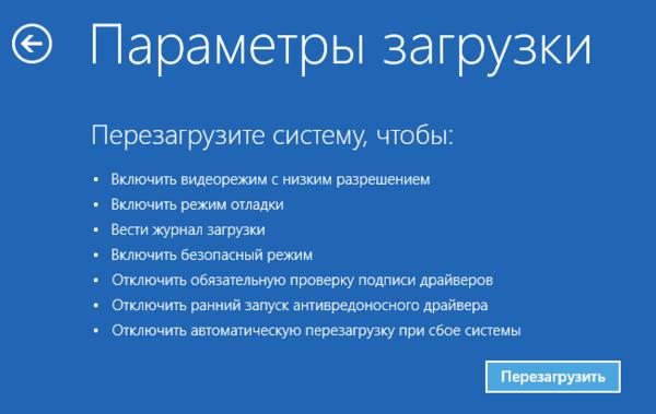 Параметры загрузки при восстановлении Windows 10