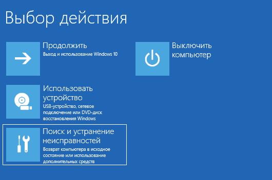 Выбор опций восстановления Windows 10