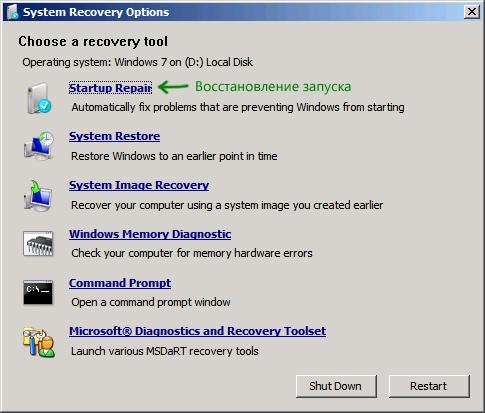 Восстановление запуска Windows 7