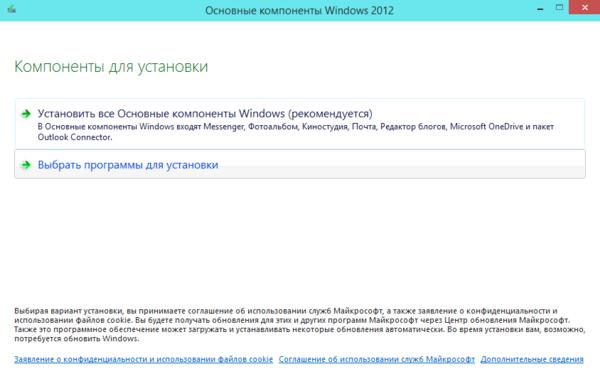 Windows Live Movie Maker - загрузка программы