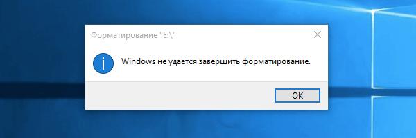 """Ошибка """"Windows не удается завершить форматирование"""" в Виндовс"""