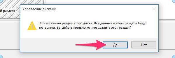 Окно подтверждения удаления тома Windows