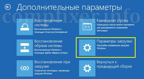 windows10-safe-mode-0114