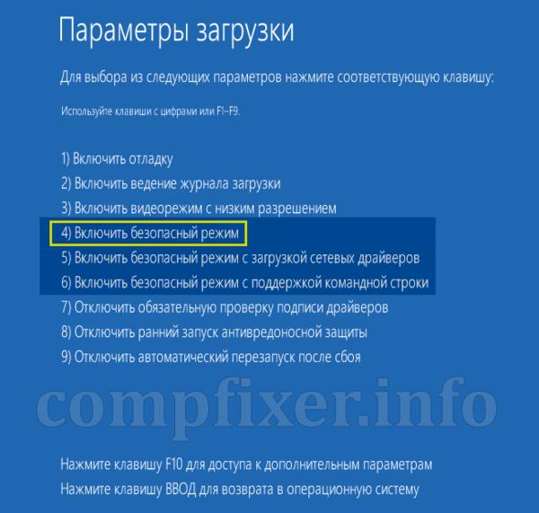 windows10-safe-mode-0116