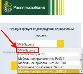 Вход в интернет-банк по номеру телефона