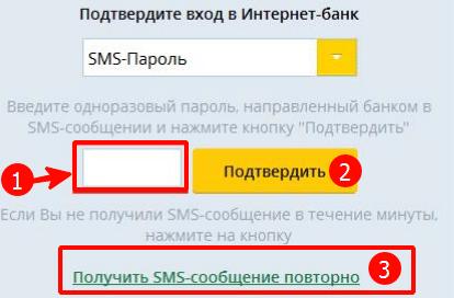 СМС-подтверждение для входа в личный кабинет
