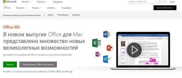 Как скачать и установить майкрософт офис для Макбука - бесплатно