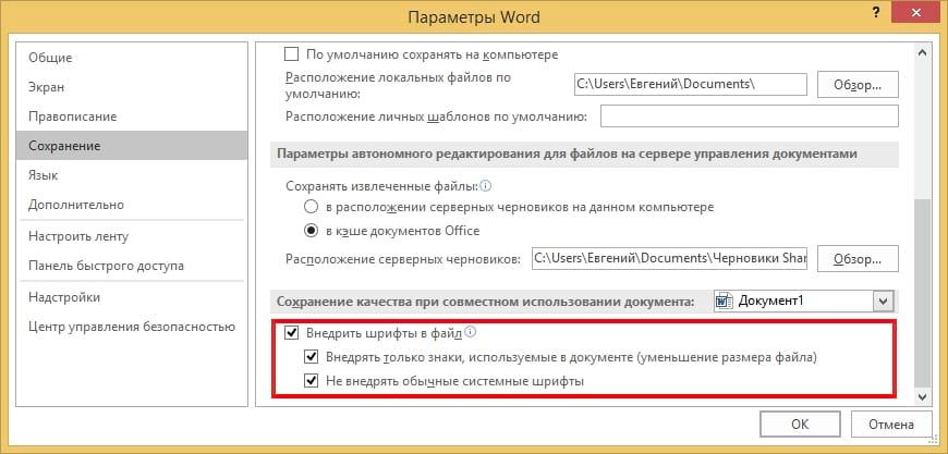 Как прикрепить шрифты в документ Microsoft Word
