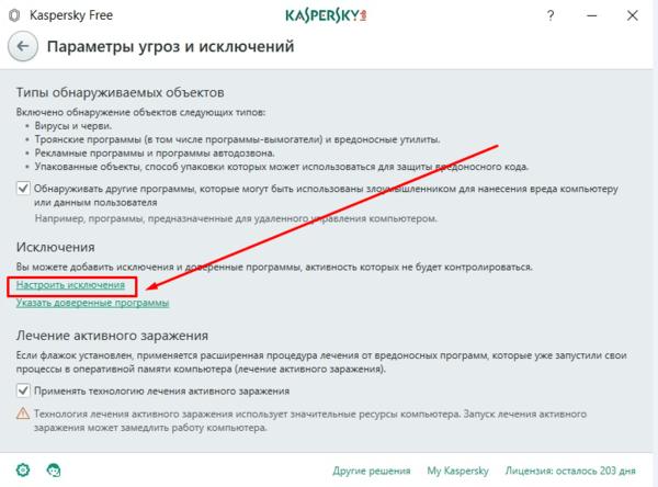 Kaspersky Free — Параметры угроз и исключений