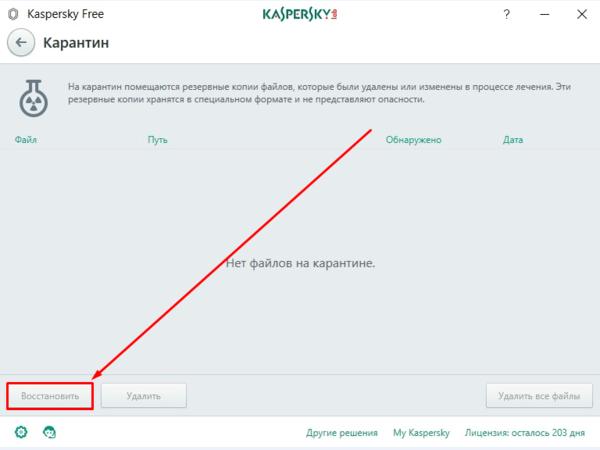 Kaspersky Free — Карантин