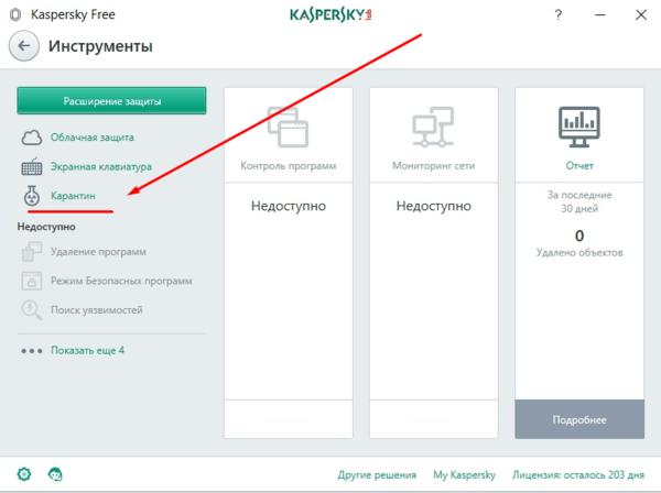 Kaspersky Free — Инструменты