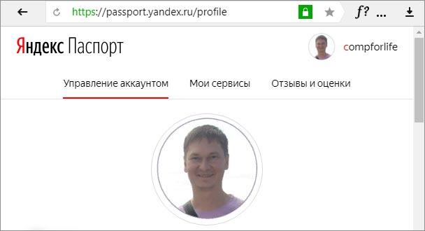 яндекс-паспорт