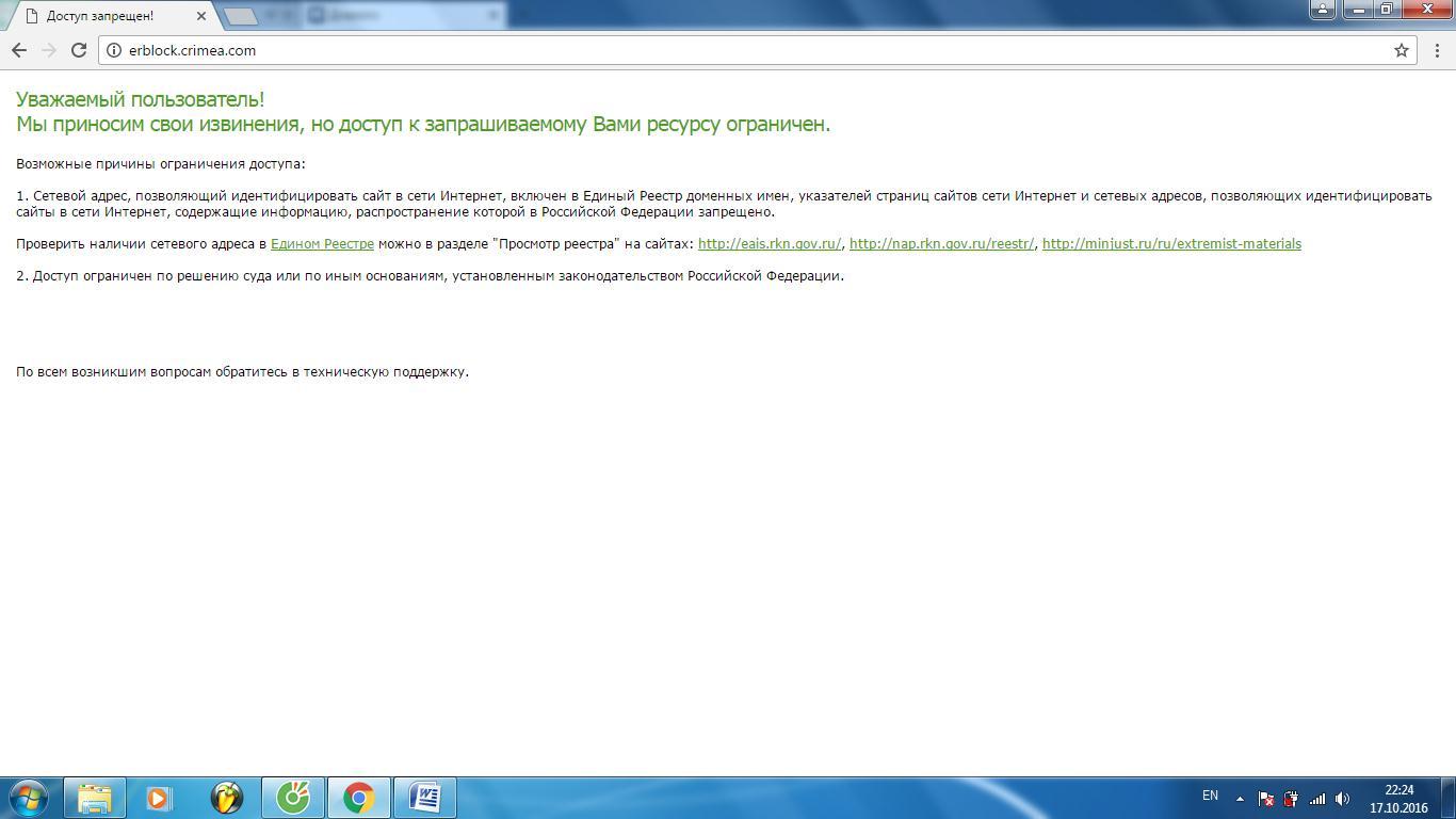 Заблокированные сайты