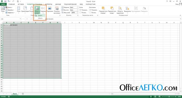 Задать область печати в Excel