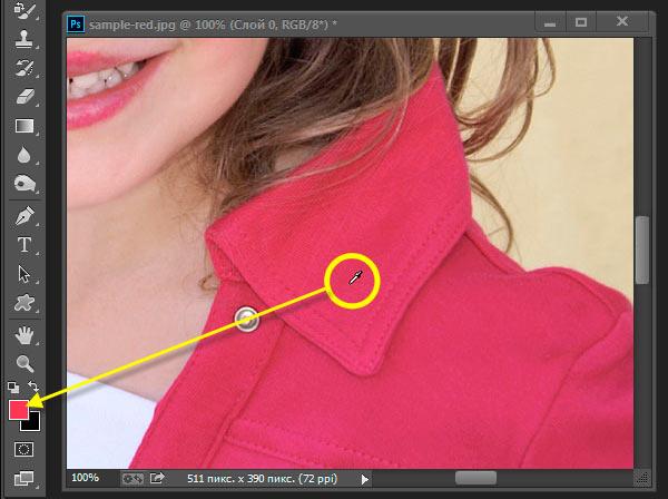 замена цвета одежды в photoshop