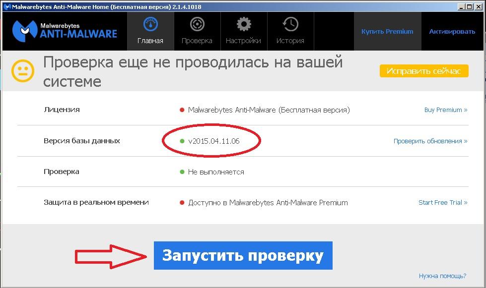 Запуск проверки на Malware