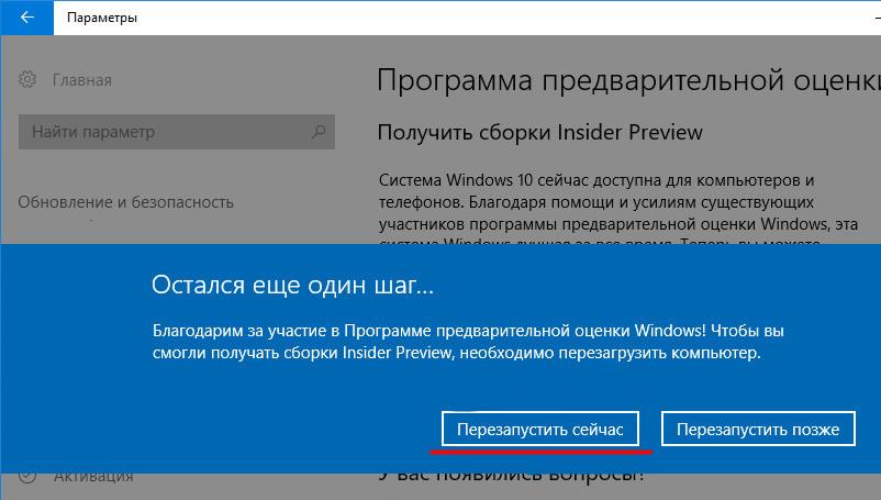 Завершающий этап подключения к программе Windows Insider