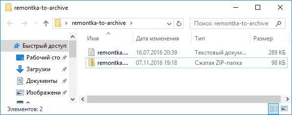Компрессия ZIP в Windows