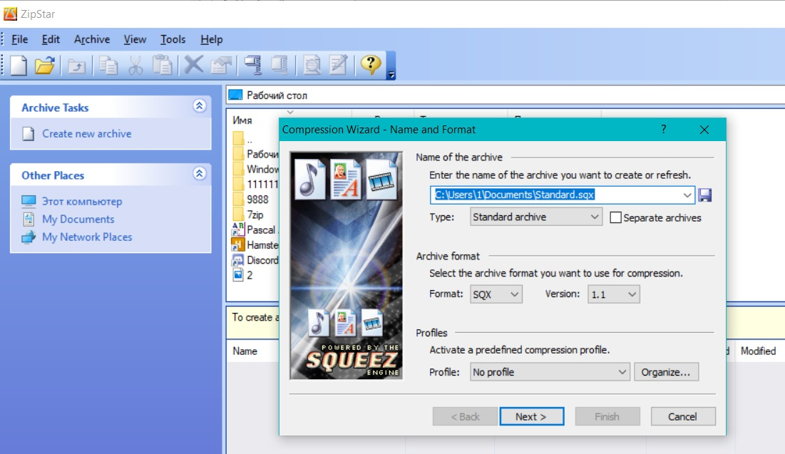 Окно программы ZipStar