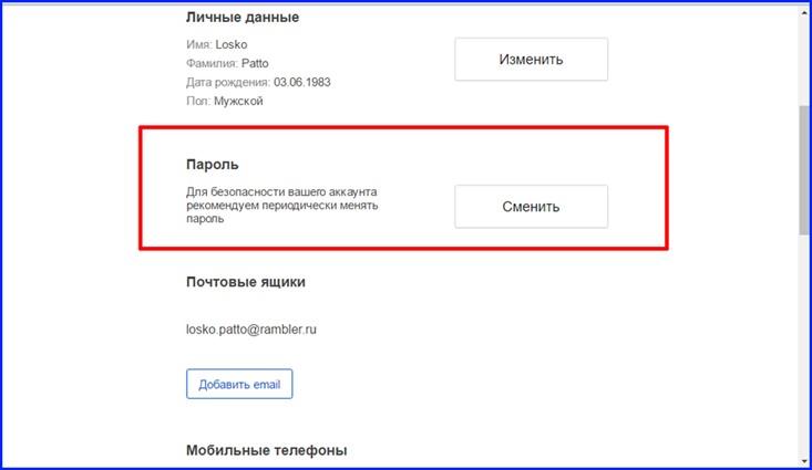 сменить пароль в рамблер почте