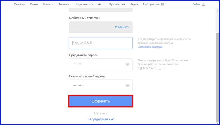 пароль rambler почты изменен