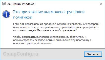 Защитник Windows отключен групповой политикой