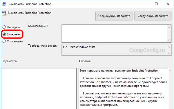 Деактивация Endpoint Protection