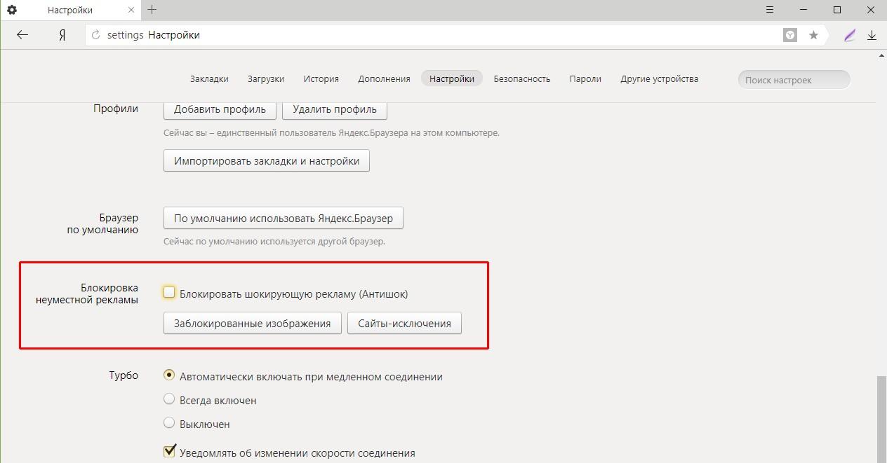 Как отключить блокировку рекламы в «Яндекс.Браузере»