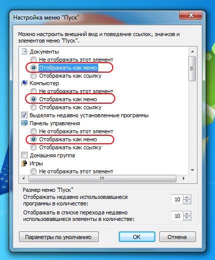 Как сделать классическое меню Пуск в Windows 7?