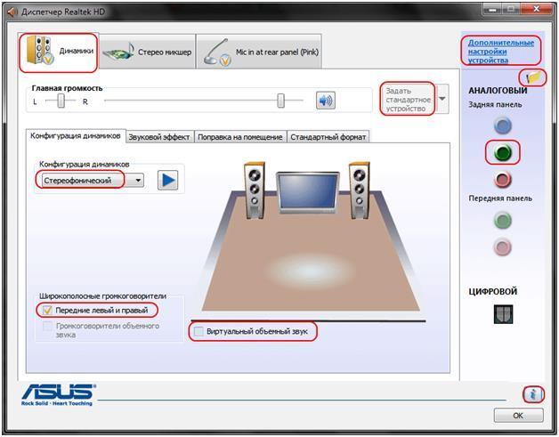 Программа Диспетчер Realtek HD