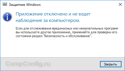 Защитник Windows отключен