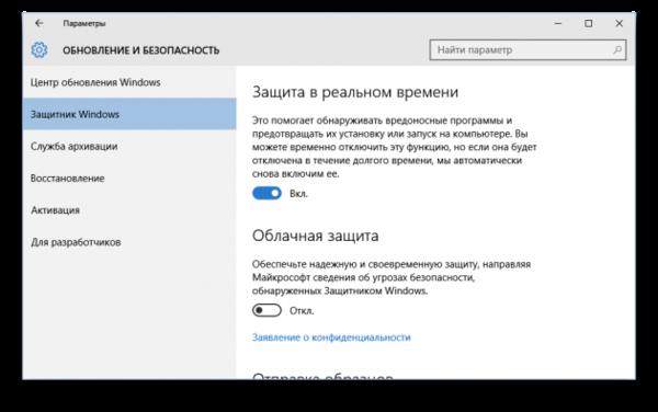 Облачная защита Windows 10