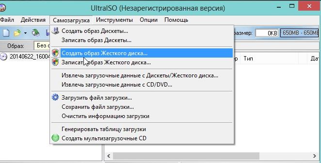 2014-06-22 16_01_22-UltraISO (Незарегистрированная версия)