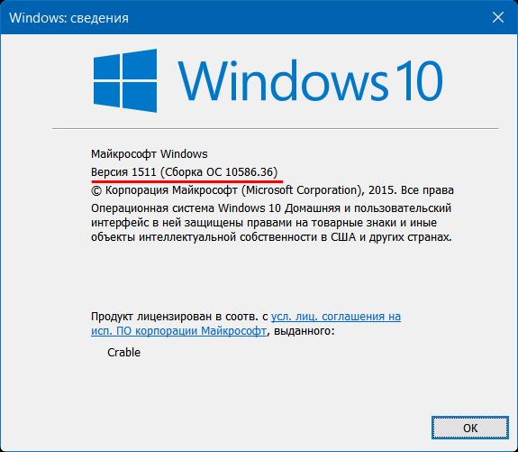 Версия и сборка Windows 10 в окне сведений о Windows