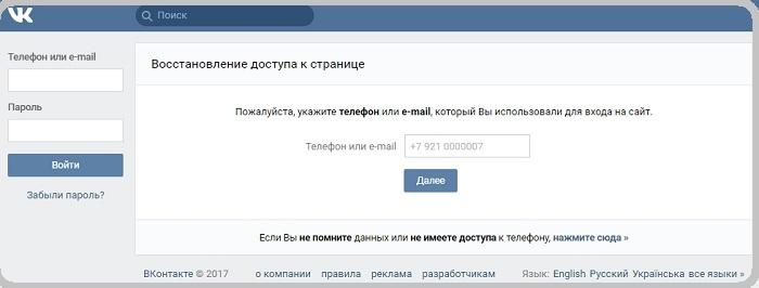Восстановление по номеру или e-mail.