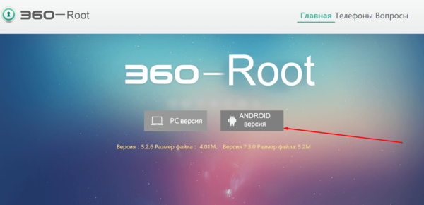Приложение 360root на сайте
