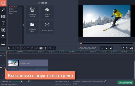 Выключите звук у видеодорожки, чтобы убрать звук из видео
