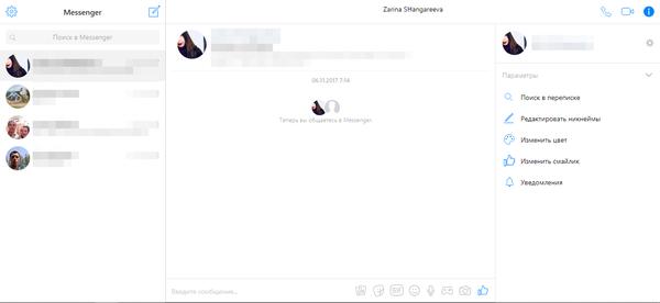 как отправить сообщение в  мессенджере