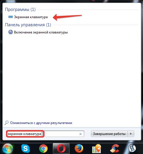 Запуск виртуальной клавиатуры