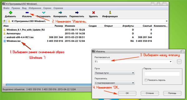 Процесс копирования образа Windows 7 на загрузочную флешку