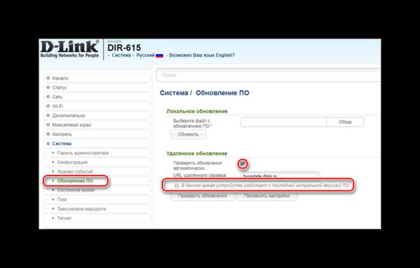 Автоматическое обновление прошивки в маршрутизаторе Д-Линк ДИР 615