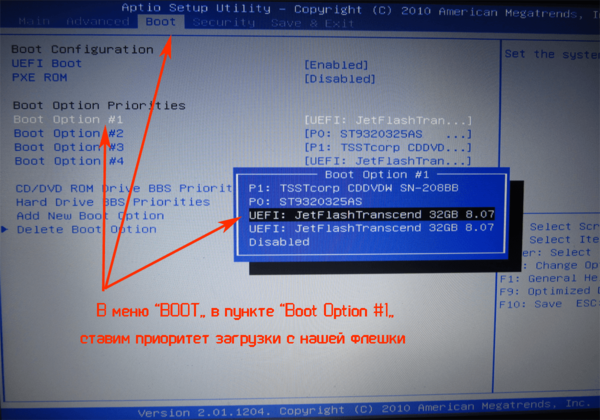 Меню Boot in BIOS - ставим приоритет загрузки с флешки