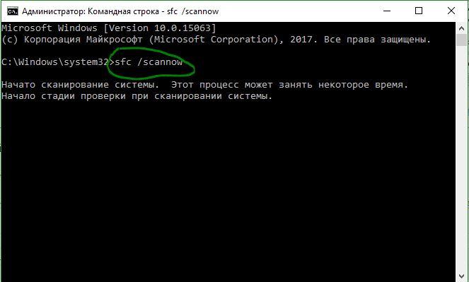 Проверка и восстановление файлов