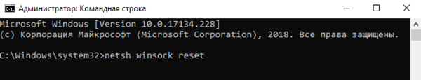 Cбросить сетевые настройки через командную строку Windows 10