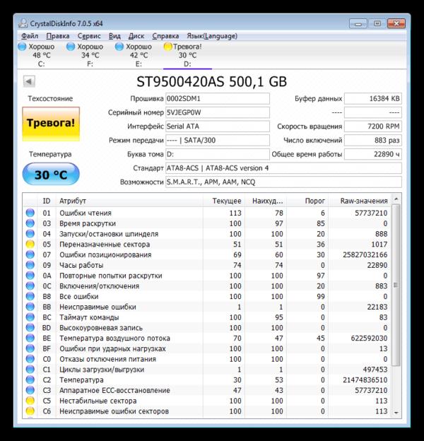 Диагностика жесткого диска в программе Crystal Disk Info