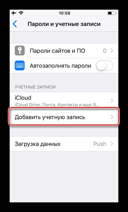Добавить новую учетную запись для настройки Рамблер Почты на iPhone