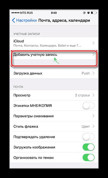 Добавление учётной записи в настройках iPhone