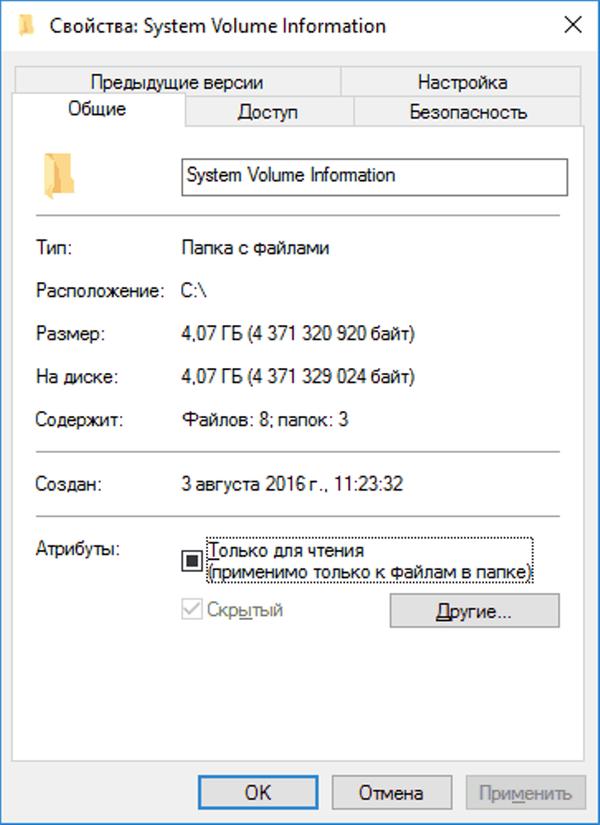 Хранясь на компьютере папка System Volume Information со временем достигает очень больших размеров и ее нужно очистить