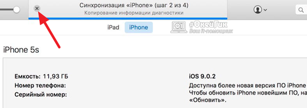 iphone otkluchen podkluchite itunes
